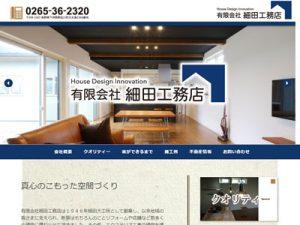 (有)細田工務店