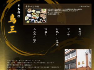 日本料理鳥三