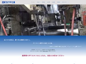 (株)下平工業